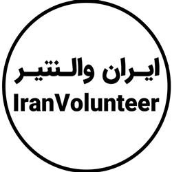 ایران والنتیر | Iran Volunteer